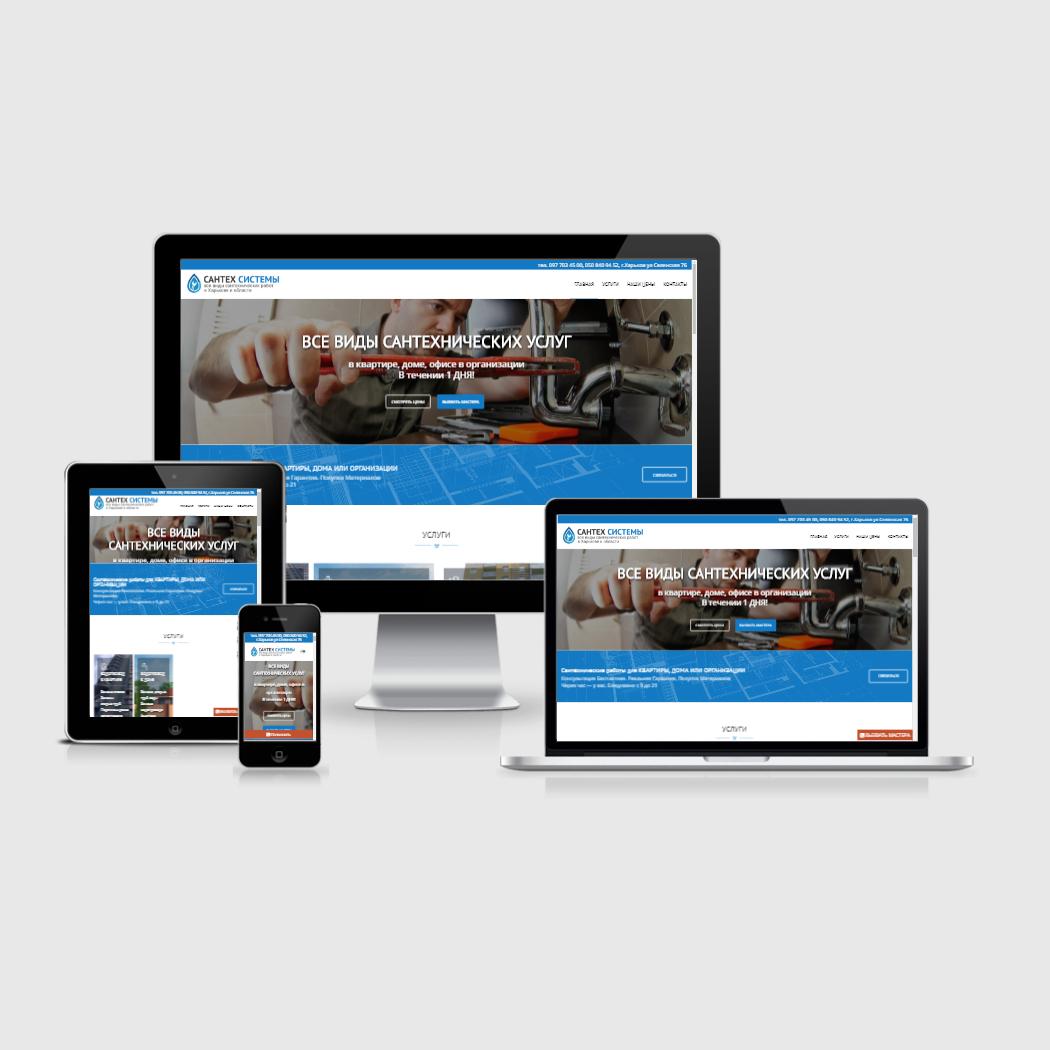 Создание сайта сантехнической компании